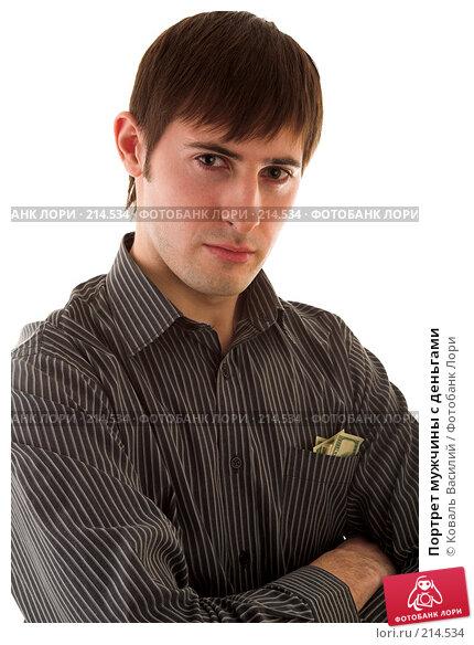 Портрет мужчины с деньгами, фото № 214534, снято 3 февраля 2008 г. (c) Коваль Василий / Фотобанк Лори