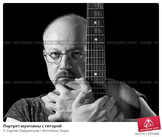 Портрет мужчины с гитарой, фото № 319066, снято 19 января 2017 г. (c) Сергей Лаврентьев / Фотобанк Лори