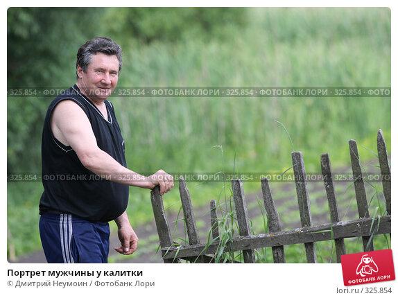 Портрет мужчины у калитки, эксклюзивное фото № 325854, снято 12 июня 2008 г. (c) Дмитрий Неумоин / Фотобанк Лори