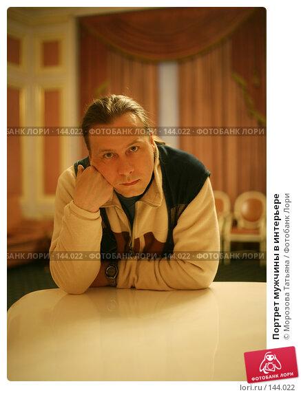 Портрет мужчины в интерьере, фото № 144022, снято 21 апреля 2007 г. (c) Морозова Татьяна / Фотобанк Лори