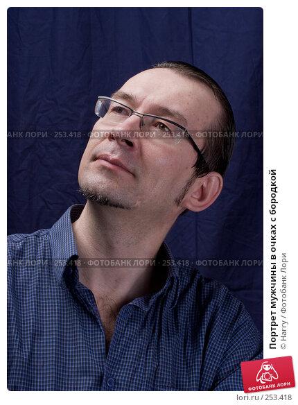 Портрет мужчины в очках с бородкой, фото № 253418, снято 22 марта 2008 г. (c) Harry / Фотобанк Лори