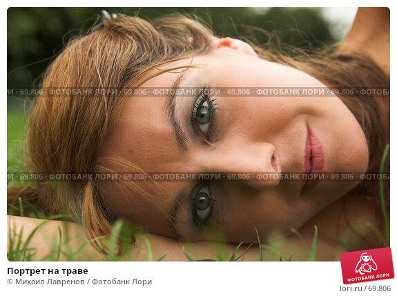Портрет на траве, фото № 69806, снято 24 сентября 2006 г. (c) Михаил Лавренов / Фотобанк Лори