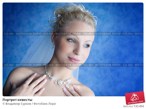 Купить «Портрет невесты», фото № 133454, снято 7 сентября 2007 г. (c) Владимир Сурков / Фотобанк Лори