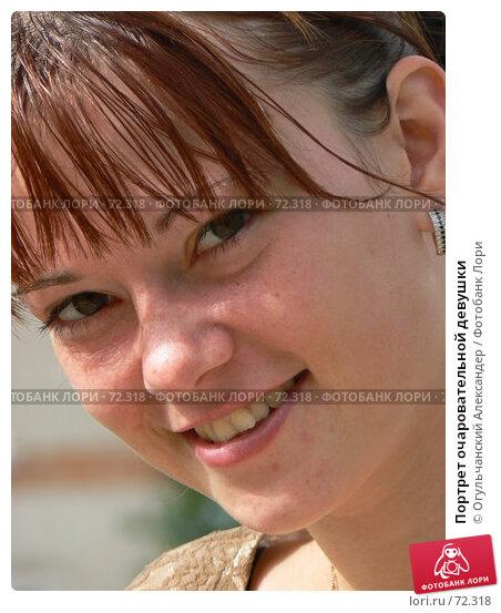 Купить «Портрет очаровательной девушки», фото № 72318, снято 1 августа 2007 г. (c) Огульчанский Александер / Фотобанк Лори