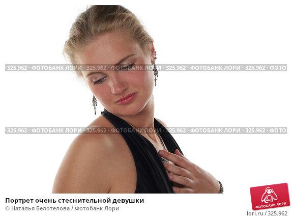 Купить «Портрет очень стеснительной девушки», фото № 325962, снято 1 июня 2008 г. (c) Наталья Белотелова / Фотобанк Лори