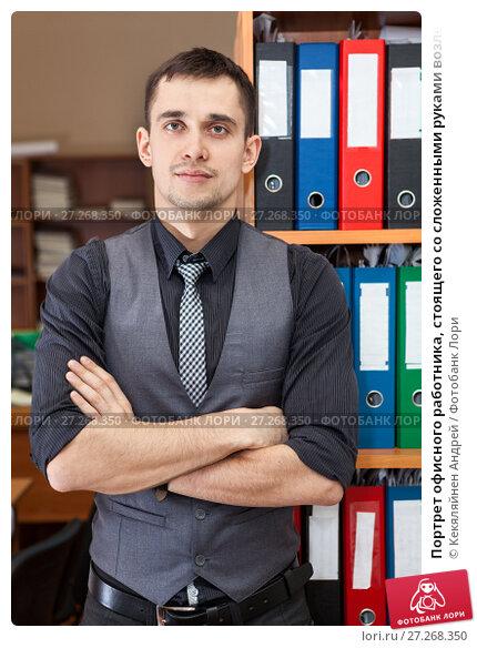 Купить «Портрет офисного работника, стоящего со сложенными руками возле шкафа с папками», фото № 27268350, снято 21 января 2012 г. (c) Кекяляйнен Андрей / Фотобанк Лори