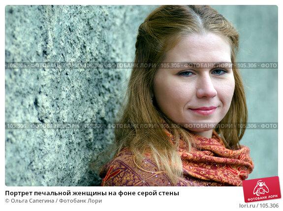 Портрет печальной женщины на фоне серой стены, фото № 105306, снято 25 октября 2007 г. (c) Ольга Сапегина / Фотобанк Лори