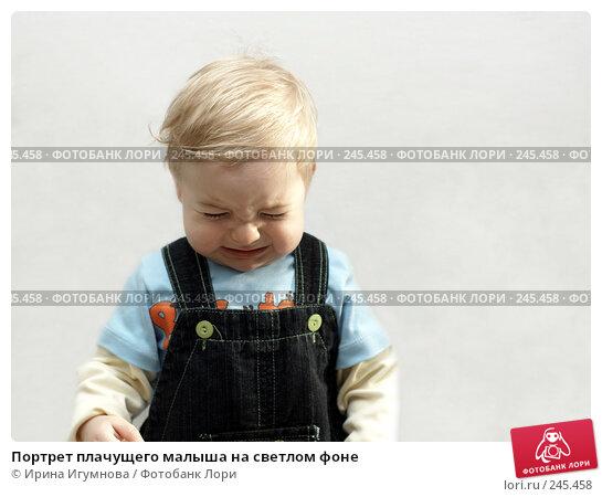 Портрет плачущего малыша на светлом фоне, фото № 245458, снято 15 марта 2008 г. (c) Ирина Игумнова / Фотобанк Лори