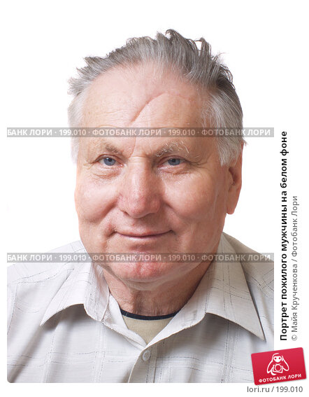 Портрет пожилого мужчины на белом фоне, фото № 199010, снято 25 января 2008 г. (c) Майя Крученкова / Фотобанк Лори