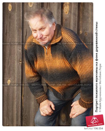 Портрет пожилого мужчины на фоне деревянной стены, фото № 196554, снято 28 октября 2007 г. (c) Майя Крученкова / Фотобанк Лори