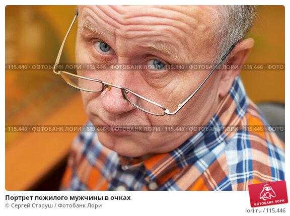 Портрет пожилого мужчины в очках, фото № 115446, снято 7 января 2007 г. (c) Сергей Старуш / Фотобанк Лори