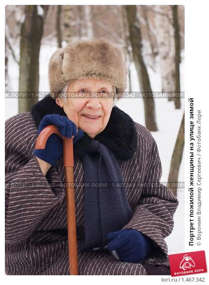 Купить «Портрет пожилой женщины на улице зимой», фото № 1467342, снято 13 января 2010 г. (c) Воронин Владимир Сергеевич / Фотобанк Лори