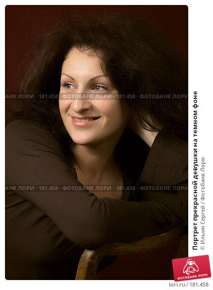 Портрет прекрасной девушки на темном фоне, фото № 181458, снято 7 января 2008 г. (c) Ильин Сергей / Фотобанк Лори