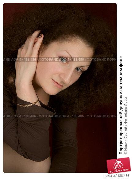 Портрет прекрасной девушки на темном фоне, фото № 188486, снято 7 января 2008 г. (c) Ильин Сергей / Фотобанк Лори