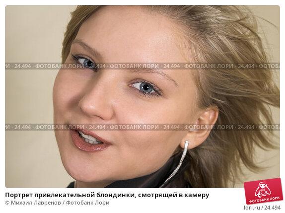 Портрет привлекательной блондинки, смотрящей в камеру, фото № 24494, снято 9 декабря 2005 г. (c) Михаил Лавренов / Фотобанк Лори
