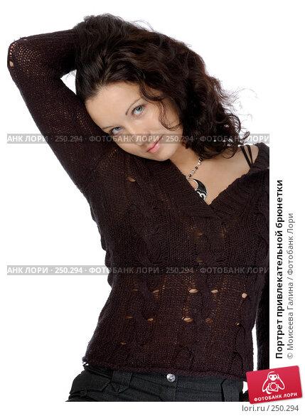 Портрет привлекательной брюнетки, фото № 250294, снято 15 декабря 2007 г. (c) Моисеева Галина / Фотобанк Лори
