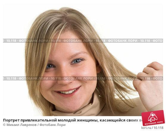 Портрет привлекательной молодой женщины, касающейся своих волос и улыбающейся. На белом фоне, фото № 10118, снято 4 марта 2006 г. (c) Михаил Лавренов / Фотобанк Лори