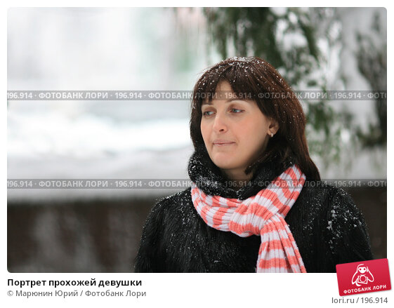 Портрет прохожей девушки, фото № 196914, снято 24 января 2008 г. (c) Марюнин Юрий / Фотобанк Лори
