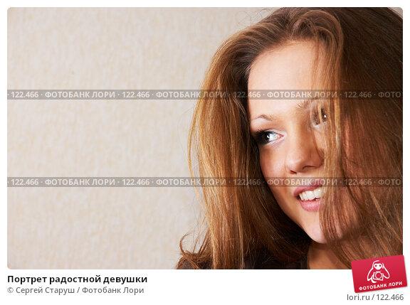 Портрет радостной девушки, фото № 122466, снято 29 октября 2006 г. (c) Сергей Старуш / Фотобанк Лори