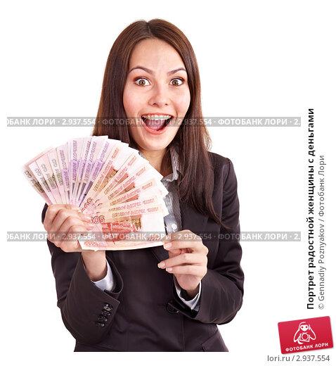 Купить «Портрет радостной женщины с деньгами», фото № 2937554, снято 4 июля 2011 г. (c) Gennadiy Poznyakov / Фотобанк Лори