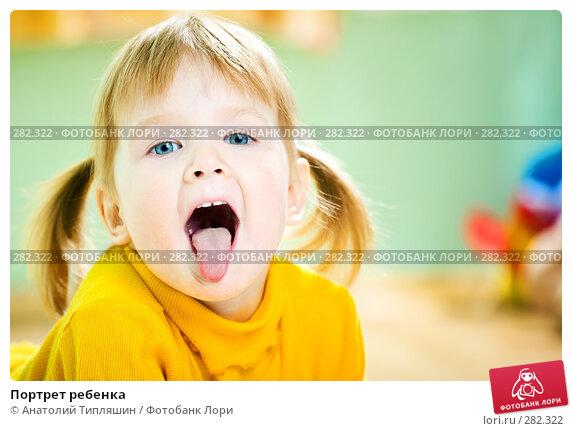 Портрет ребенка, фото № 282322, снято 3 мая 2008 г. (c) Анатолий Типляшин / Фотобанк Лори