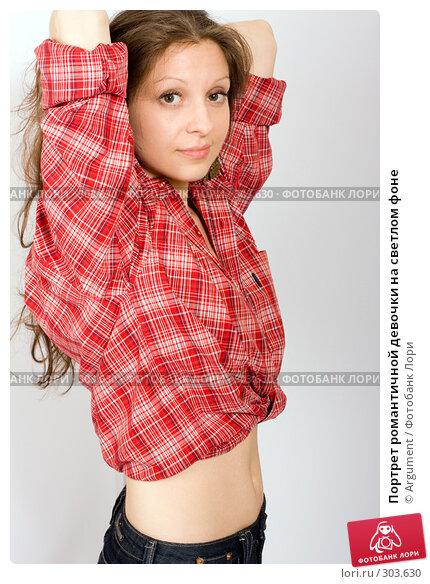 Купить «Портрет романтичной девочки на светлом фоне», фото № 303630, снято 19 мая 2008 г. (c) Argument / Фотобанк Лори