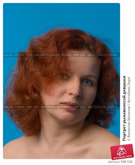 Портрет рыжеволосой девушки, фото № 109126, снято 8 мая 2007 г. (c) Валентин Мосичев / Фотобанк Лори