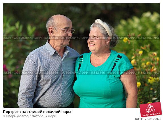 Купить «Портрет счастливой пожилой пары», фото № 5812866, снято 3 августа 2013 г. (c) Игорь Долгов / Фотобанк Лори