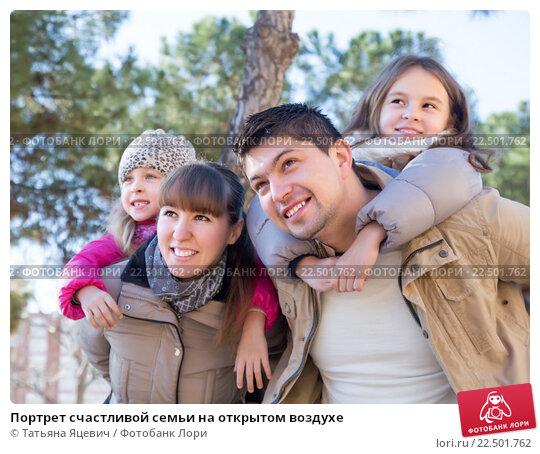 Купить «Портрет счастливой семьи на открытом воздухе», фото № 22501762, снято 20 февраля 2016 г. (c) Татьяна Яцевич / Фотобанк Лори