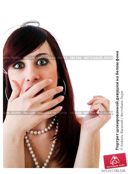 Портрет шокированной девушки на белом фоне, фото № 182526, снято 29 ноября 2006 г. (c) Коваль Василий / Фотобанк Лори