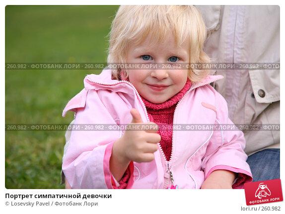 Портрет симпатичной девочки, фото № 260982, снято 6 декабря 2016 г. (c) Losevsky Pavel / Фотобанк Лори