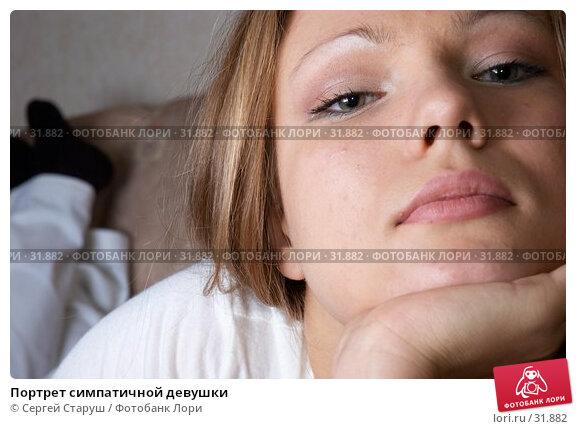 Портрет симпатичной девушки, фото № 31882, снято 29 октября 2006 г. (c) Сергей Старуш / Фотобанк Лори
