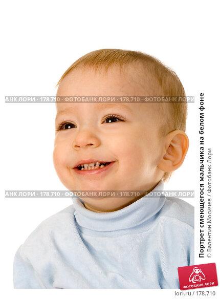 Купить «Портрет смеющегося мальчика на белом фоне», фото № 178710, снято 8 января 2008 г. (c) Валентин Мосичев / Фотобанк Лори