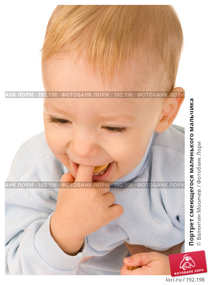Портрет смеющегося маленького мальчика, фото № 192198, снято 8 января 2008 г. (c) Валентин Мосичев / Фотобанк Лори