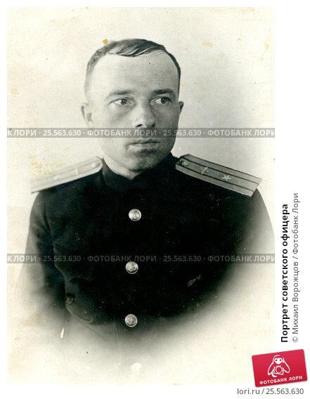 Портрет советского офицера, эксклюзивное фото № 25563630, снято 27 марта 2017 г. (c) Михаил Ворожцов / Фотобанк Лори