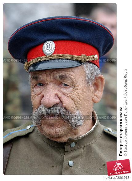 Портрет старого казака, фото № 286918, снято 29 сентября 2004 г. (c) Виктор Филиппович Погонцев / Фотобанк Лори