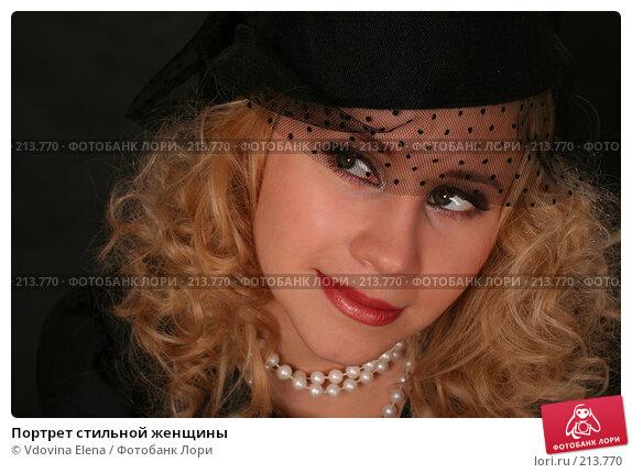 Портрет стильной женщины, фото № 213770, снято 27 февраля 2008 г. (c) Vdovina Elena / Фотобанк Лори