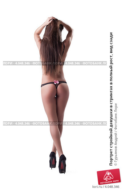 фото девушек в стрингах с зади