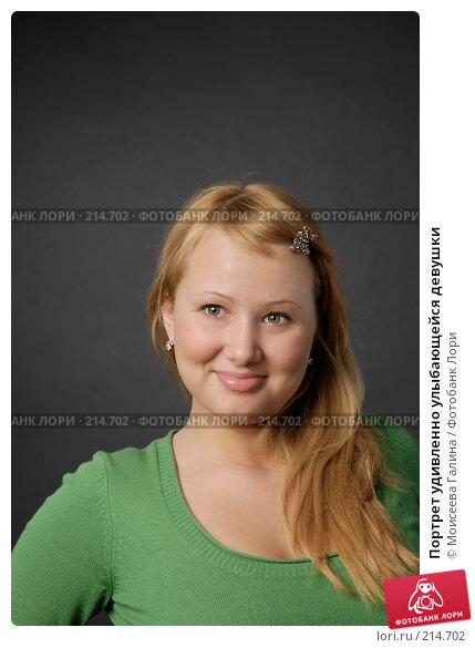 Портрет удивленно улыбающейся девушки, фото № 214702, снято 27 января 2008 г. (c) Моисеева Галина / Фотобанк Лори