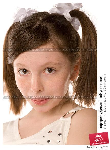 Портрет удивленной девочки, фото № 314262, снято 2 мая 2008 г. (c) Валентин Мосичев / Фотобанк Лори