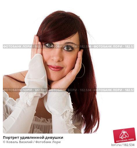 Портрет удивленной девушки, фото № 182534, снято 29 ноября 2006 г. (c) Коваль Василий / Фотобанк Лори