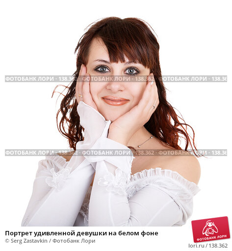 Портрет удивленной девушки на белом фоне, фото № 138362, снято 8 декабря 2006 г. (c) Serg Zastavkin / Фотобанк Лори