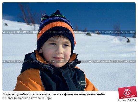 Портрет улыбающегося мальчика на фоне темно-синего неба, фото № 26074, снято 21 марта 2007 г. (c) Ольга Красавина / Фотобанк Лори