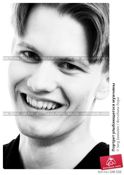 Портрет улыбающегося мужчины, фото № 246526, снято 9 марта 2008 г. (c) Serg Zastavkin / Фотобанк Лори