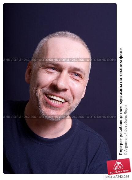 Портрет улыбающегося мужчины на темном фоне, фото № 242266, снято 29 марта 2008 г. (c) Argument / Фотобанк Лори