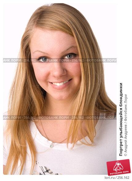Портрет улыбающейся блондинки, фото № 256162, снято 2 марта 2008 г. (c) Андрей Андреев / Фотобанк Лори