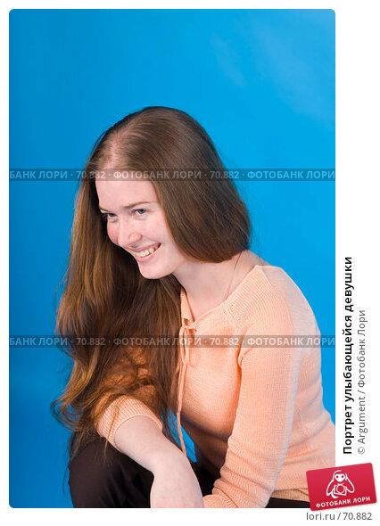 Купить «Портрет улыбающейся девушки», фото № 70882, снято 27 июня 2007 г. (c) Argument / Фотобанк Лори