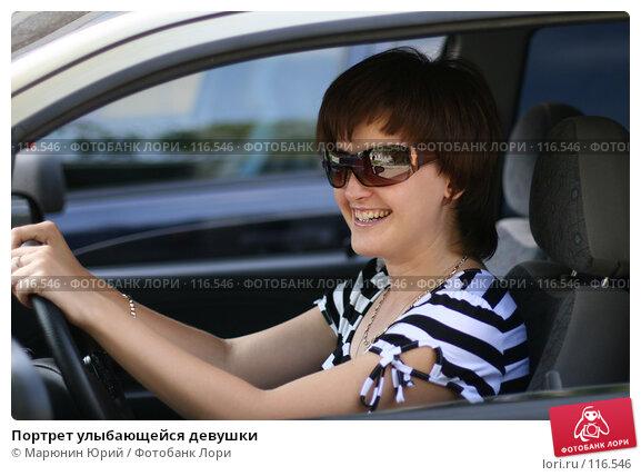 Портрет улыбающейся девушки, фото № 116546, снято 29 июня 2007 г. (c) Марюнин Юрий / Фотобанк Лори