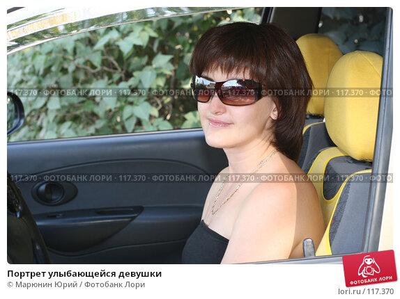 Портрет улыбающейся девушки, фото № 117370, снято 27 августа 2007 г. (c) Марюнин Юрий / Фотобанк Лори