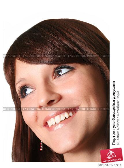Купить «Портрет улыбающейся девушки», фото № 173914, снято 12 апреля 2007 г. (c) Efanov Aleksey / Фотобанк Лори